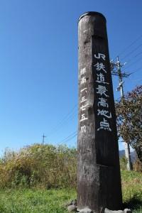 (野辺山周辺は、鉄道最高地点【標高】があるところです。)