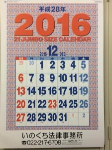 (2016・いのくち法律事務所のカレンダー)