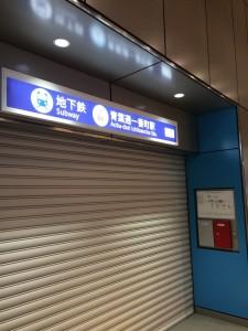 (仙台市地下鉄東西線・青葉通一番町駅の看板)