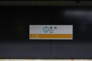 (東の終点・荒井駅)