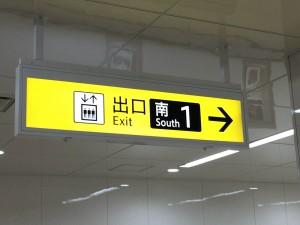 (青葉通一番町駅・南1出口)