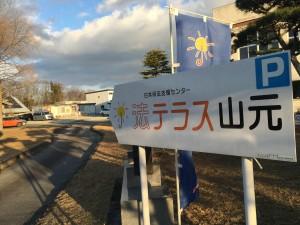 (2016.1.7 法テラス山元への出張)